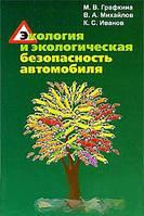 М. В. Графкина, В. А. Михайлов, К. С. Иванов Экология и экологическая безопасность автомобиля