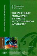 Боголюбов В.С., Быстров С.А. Финансовый менеджмент в туризме и гостиничном хозяйстве