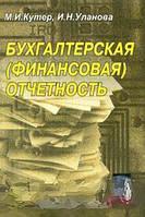 Кутер М.И., Уланова И.Н. Бухгалтерская (финансовая) отчетность.