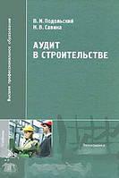 Подольский В.И., Савина Н.В. Аудит в строительстве