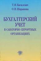 Кисилевич Т.И., Шарыпова О.И. Бухгалтерский учет в санаторно-курортных организациях