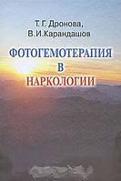 Карандашов В.И., Дронова Т.Г. Фотогемотерапия в наркологии