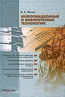 Пилко И.С. Информационные и библиотечные технологии