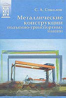 Соколов С.А. Металлические конструкции подъемно-транспортных машин