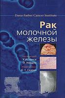 Под редакцией У. И. Чен и Э. Уордли Рак молочной железы