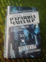 Детективные романы Том 4 Р.Чандлер