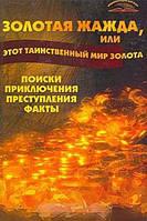 В. Т. Пономарев Золотая жажда, или Этот таинственный мир золота. Поиски, приключения, преступления, факты
