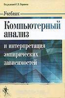 Под редакцией С. В. Поршнева Компьютерный анализ и интерпретация эмпирических зависимостей