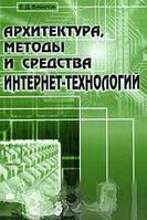 Вязилов Е.Д. Архитектура, методы и средства Интернет-технологий