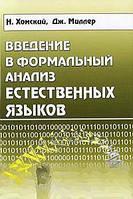 Н. Хомский, Дж. Миллер Введение в формальный анализ естественных языков