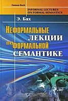Бах Э. Неформальные лекции по формальной семантике. Пер. с англ.