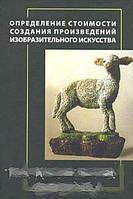 Е. Е. Ермолаев, Ж. В. Орловская Определение стоимости создания произведений изобразительного искусства
