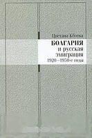 Цветана Кесева Болгария и русская эмиграция. 1920-1950-е годы