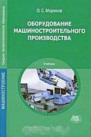 О. С. Моряков Оборудование машиностроительного производства