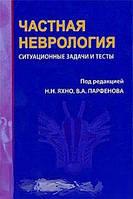 Под редакцией Н. Н. Яхно, В. А. Парфенова Частная неврология. Ситуационные задачи и тесты
