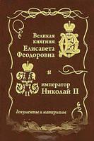 Великая княгиня Елисавета Феодоровна и император Николай II. Документы и материалы