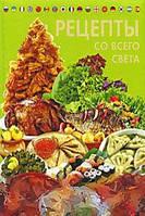 Рецепты со всего света