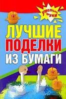 О. В. Белякова, М. А. Изотова Лучшие поделки из бумаги