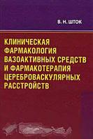 В. Н. Шток Клиническая фармакология вазоактивных средств и фармакотерапия цереброваскулярных расстройств