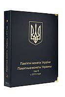Альбом для юбилейных монет Украины Том III 2013-15