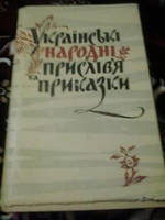 Українські народні прислів'я та приказки: дожовтневий період