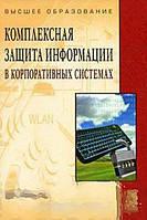 В. Ф. Шаньгин Комплексная защита информации в корпоративных системах