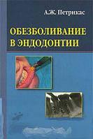 А. Ж. Петрикас Обезболивание в эндодонтии