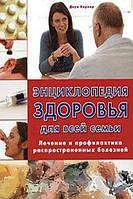 Доун Харпер Энциклопедия здоровья для всей семьи. Лечение и профилактика распространенных болезней