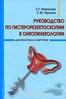Е. Г. Новикова, С. М. Пронин Руководство по гистерорезектоскопии в онкогинекологии. Диагностика и хирургия
