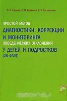 В. И. Гордеев, А. М. Ивахнова, В. В. Погорельчук Простой метод диагностики, коррекции мониторинга поведенческих отклонений у детей и подростков