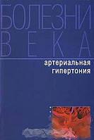 М. Шахтер Артериальная гипертония