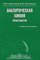 Ю. Я. Харитонов, В. Ю. Григорьева Аналитическая химия. Практикум