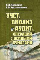 В. Д. Ковалева, В. В. Хисамудинов Учет, анализ и аудит операций с ценными бумагами