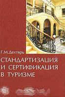 Г. М. Дехтярь Стандартизация и сертификация в туризме