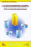 М. А. Власова, С. А. Харитонов 1С: Бухгалтерия 8 КОРП. Учет в головной организации
