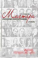 А. И. Смирнова Мастера русской хореографии. Словарь