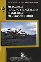 М. В. Голицын, Е. Ю. Макарова, Н. В. Пронина Методика поисков и разведки угольных месторождений