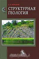 А. К. Корсаков Структурная геология