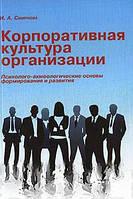 И. А. Смирнова Корпоративная культура организации. Психолого-акмеологические основы формирования и развития