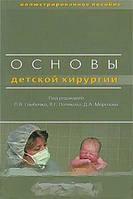 Под редакцией П. В. Глыбочко, В. Г. Полякова, Д. А. Морозова Основы детской хирургии