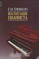 Е. М. Тимакин Воспитание пианиста (+ DVD-ROM)