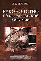 А. В. Бельков Руководство по факультетской хирургии