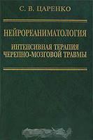 С. В. Царенко Нейрореаниматология. Интенсивная терапия черепно-мозговой травмы