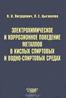 Вигдарович В.В., Цыганкова Л.Е Электрохимическое и коррозионное поведение металлов в кислых спиртовых и водно-спиртовых средах