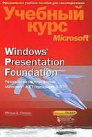 Мэтью А. Стэкер Windows Presentation Foundation. Разработка на платформе Microsoft .NET Framework 3.5. Учебный курс Microsoft (+ CD-ROM)