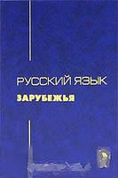 Красильникова Е.В. Русский язык зарубежья Изд.2