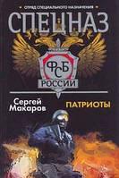 Сергей Макаров Спецназ ФСБ России. Патриоты
