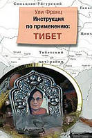 Ули Франц Инструкция по применению. Тибет
