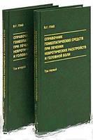 В. Г. Глаз Справочник гомеопатических средств при лечении невротических расстройств и головной боли (комплект из 2 книг)
