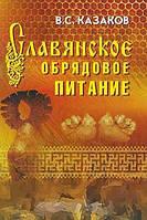 В. С. Казаков Славянское обрядовое питание
